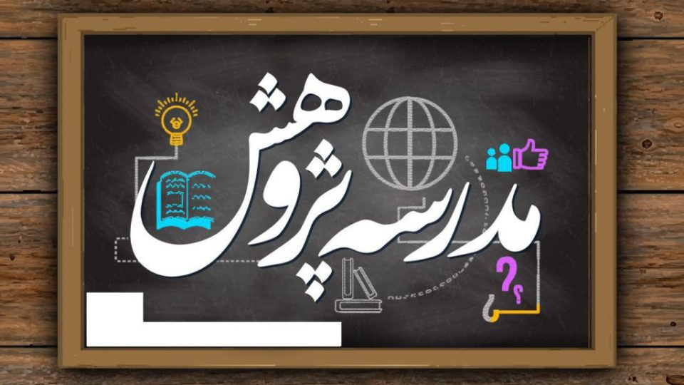 research_school